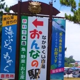 ローカルフードが盛りだくさん『おんなの駅』(恩納村)