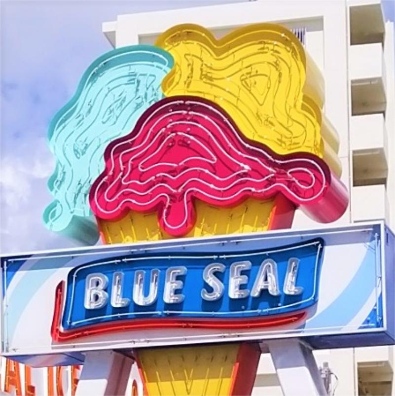 半世紀以上!沖縄県民に愛されているアイスクリーム『ブルーシール』(浦添市)