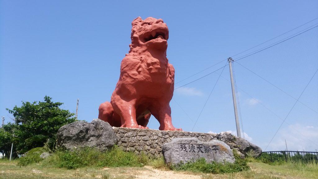 沖縄県最大のシーサー『残波大獅子』(読谷村)