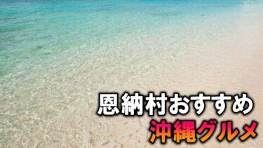 沖縄おすすめグルメ