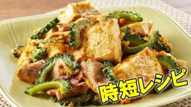 """超かんたん時短レシピ 沖縄の家庭料理""""ちゃんぷる~""""教えます!"""