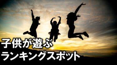 沖縄 遊ぶスポット