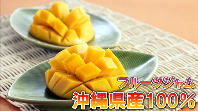 白川ファーム沖縄フルーツジャムおすすめお土産