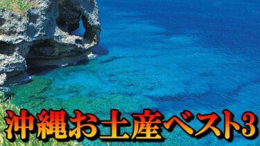 沖縄お土産おすすめ