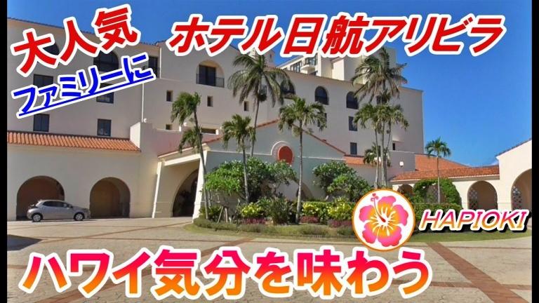 沖縄リゾートホテルアリビラ