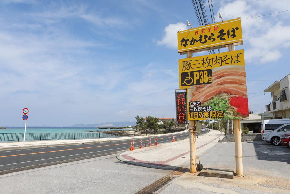 沖縄の海が眺めながら沖縄そばを食べられるなかむらそば