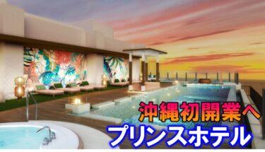 あの名門プリンスホテルがついに!青い海が美しいリゾート観光の沖縄へ初進出決定らしいさァ