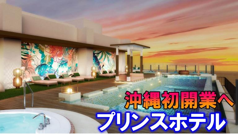 沖縄リゾートホテル情報