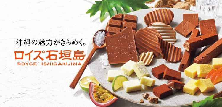 沖縄お土産おすすめロイズチョコレート